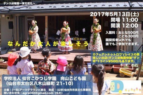 『ダンス幼稚園〜東北巡礼〜』
