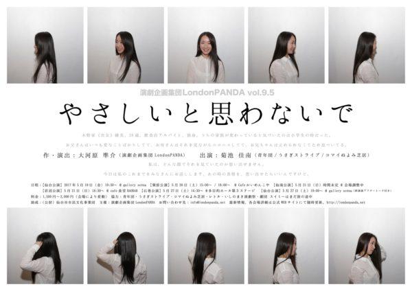 演劇企画集団LondonPANDA vol9.5『やさしいと思わないで』仙台公演