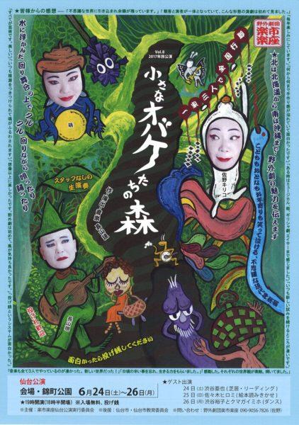 野外劇団楽市楽座 『小さなオバケたちの森』仙台公演