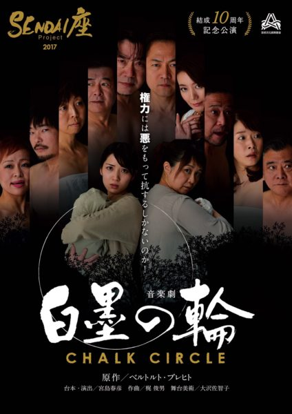 SENDAI座☆プロジェクト 結成10周年記念公演『白墨の輪 ~音楽劇~』仙台公演