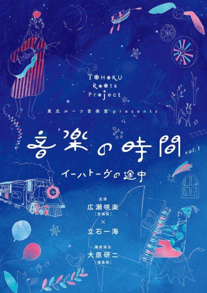 TOHOKU Roots Poject 東北ルーツ音楽教室 presents 音楽の時間vol.1『イーハトーヴの途中』仙台公演