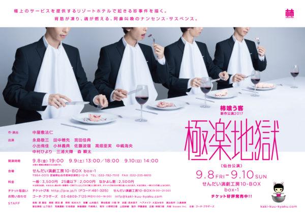 柿喰う客『極楽地獄』仙台公演