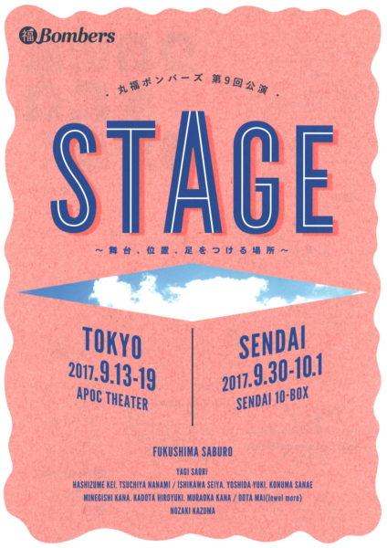 丸福ボンバーズ 第9回公演『STAGE~舞台、位置、足をつける場所~』仙台公演