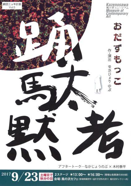 劇団三ヵ年計画 Vol.5 『踊駄黙考』