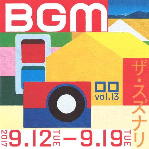 ロロ Vol.13『BGM』仙台公演【せんだい卸町アートマルシェ2017参加作品】