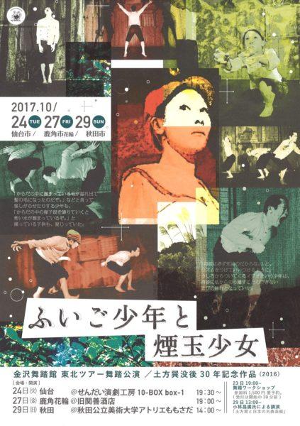 金沢舞踏館 東北ツアー舞踏公演 『ふいご少年と煙玉少女』仙台公演