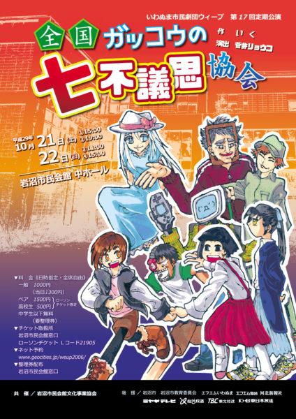いわぬま市民劇団WEUP(ウィープ) 第17回定期公演 『全国ガッコウの七不思議協会』