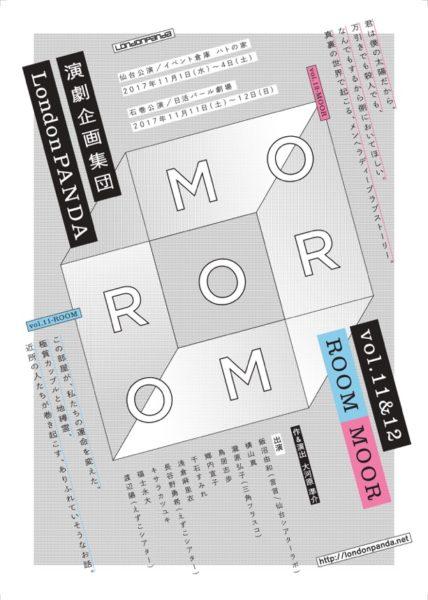 演劇企画集団LondonPANDA Vol.11『ROOM』vol.12『MOOR』仙台公演