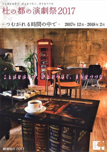 オリジナルプログラムC 『透明ポーラーベア』【杜の都の演劇祭2017】
