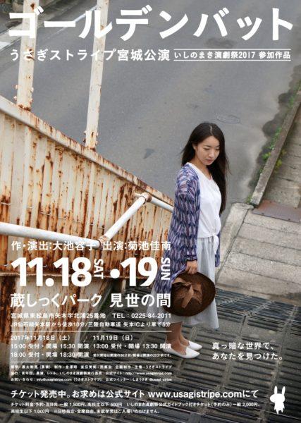 うさぎストライプ 『ゴールデンバット』【第二回いしのまき演劇祭参加作品】