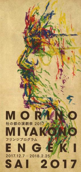 フリンジプログラム4『つくりばなし』【杜の都の演劇祭2017】