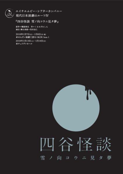 エイチエムピー・シアターカンパニー 現代日本演劇のルーツⅣ 『四谷怪談 雪ノ向コウニ見タ夢』仙台公演