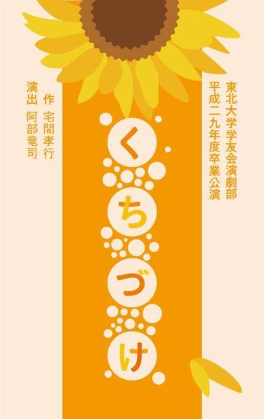 平成29年度東北大学学友会演劇部卒業公演『くちづけ』