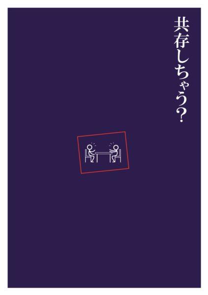 劇団あおきりみかん 其の参拾八『秘密公表機関』 仙台公演