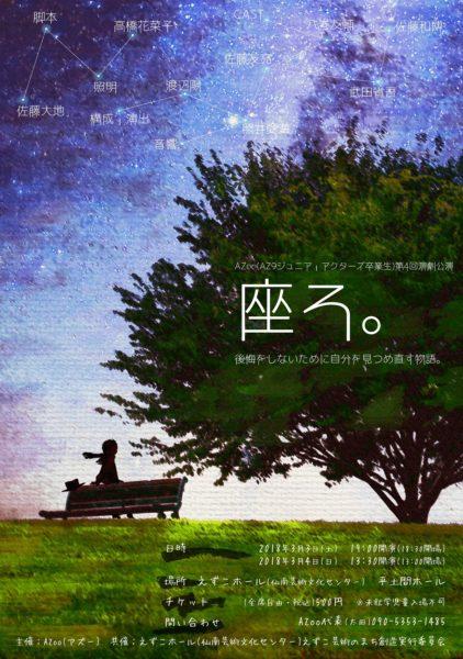 AZoo(あずー)第四回演劇公演 『座ろ。』