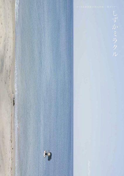 コトリ会議 演劇公演16回め『しずかミラクル』仙台公演