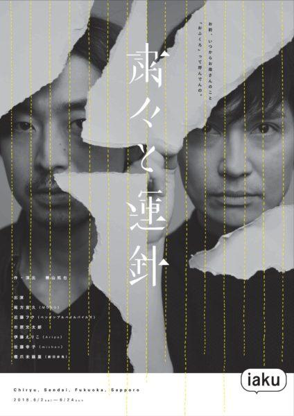 iaku『粛々と運針』仙台公演