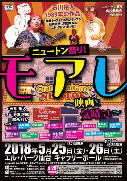 ニュートン祭り実行委員会『モアレ ~映画と気晴らし~』