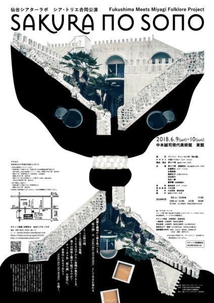 仙台シアターラボ シア・トリエ 合同公演 Fukushima Meets Miyagi Folklore Project『SAKURA NO SONO』