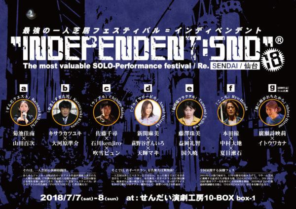 最強の一人芝居フェスティバル東北版『INDEPENDENT:SND18』