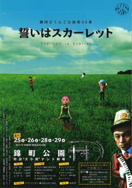 劇団どくんご 公演第32番『誓いはスカーレット』仙台公演