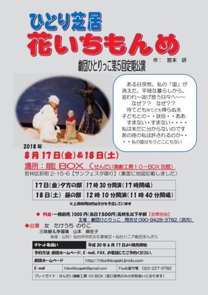 劇団ひとりっこ 『花いちもんめ』第5回定期公演