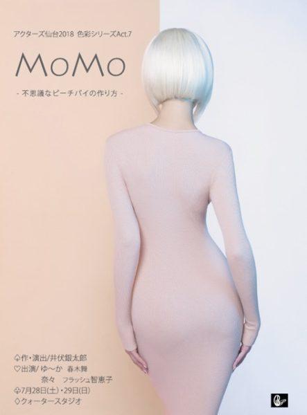 アクターズ仙台2018 色彩シリーズAct.7『MOMO - 不思議なピーチパイの作り方 -』