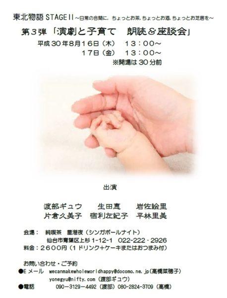 東北物語STAGEⅡ 第3弾 『演劇と子育て 朗読&座談会』