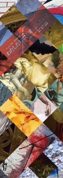 チェルノゼム Schale.03 カルチベート・プロジェクト『わたしたち/ロミオとジュリエット』