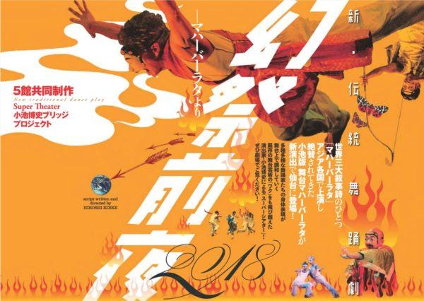 Super Theater 小池博史ブリッジプロジェクト『新・伝統舞踊劇 幻祭前夜2018 ~マハーバーラタより』