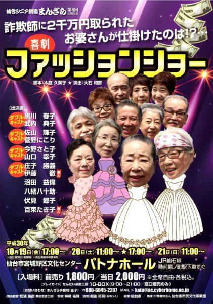 仙台シニア劇団まんざら第8回定期公演 喜劇『ファッションショー』