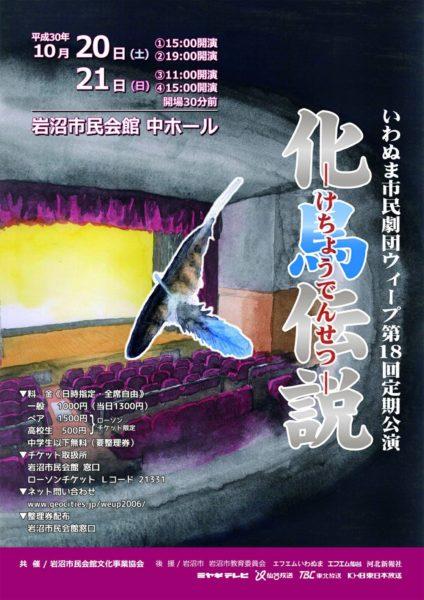 いわぬま市民劇団WEUP 第18回定期公演 『化鳥伝説』