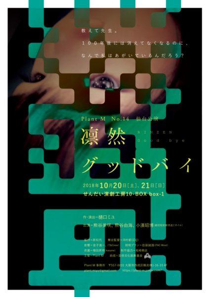 Plant M No.14 『凜然グッドバイ』仙台公演