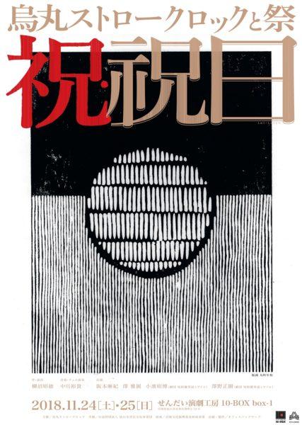 烏丸ストロークロックと祭 『祝・祝日』仙台公演