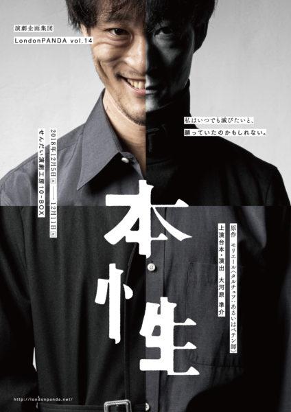演劇企画集団LondonPANDA vol.14 『本性』