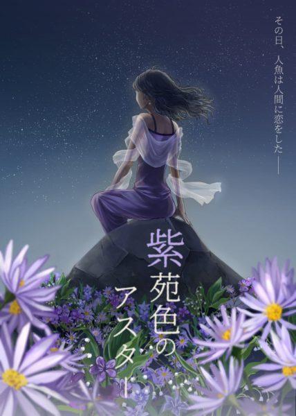 宮城教育大学演劇部第24回本公演#66 『紫苑色のアスター』
