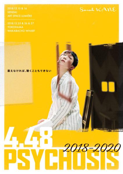 サラ・ケイン没後20周年企画 2018-2020 『4.48 PSYCHOSIS』仙台公演