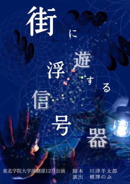 東北学院大学演劇部 12月公演 『街に浮遊する信号器』