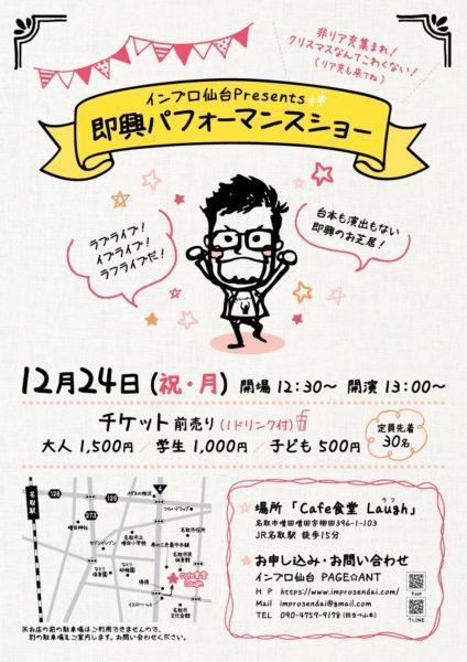 インプロ仙台Presents 『クリスマスなんてこわくない!即興パフォーマンスショー』