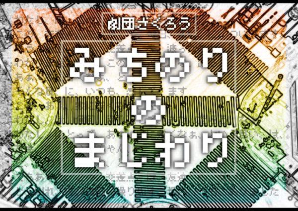劇団ざくろう 2018年度本公演 『みちのりのまじわり』