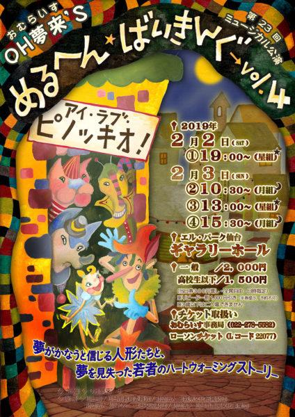 OH夢来'S 第23回ミュージカル公演『めるへん★ばいきんぐ→vol.4 アイ・ラブ・ピノッキオ!』