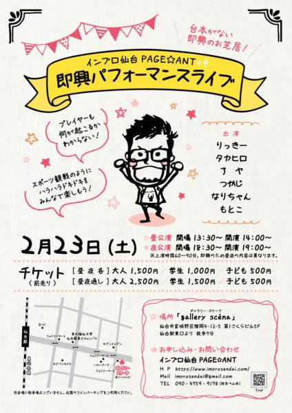 インプロ仙台 PAGE☆ANT 『即興パフォーマンスライブ〜台本がない即興のお芝居〜』
