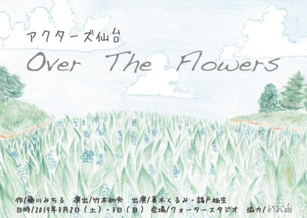 アクターズ仙台 公演 『Over The Flowers』