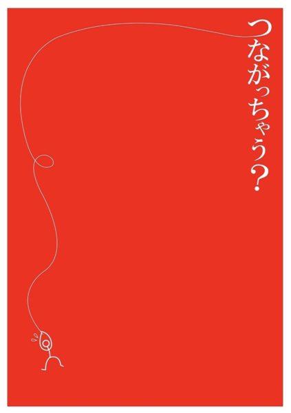 劇団あおきりみかん其の四拾『ワード・ロープ』仙台公演
