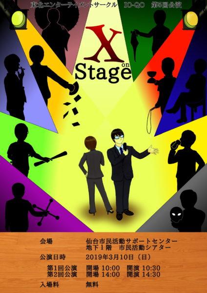 東北エンターテイメントサークル IO-QO 第5回公演 『X on Stage』
