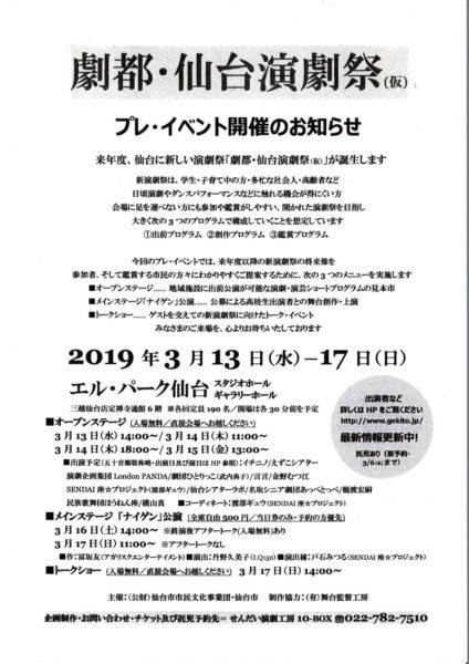 劇都・仙台演劇祭(仮)プレイベント メインステージ『ナイゲン』