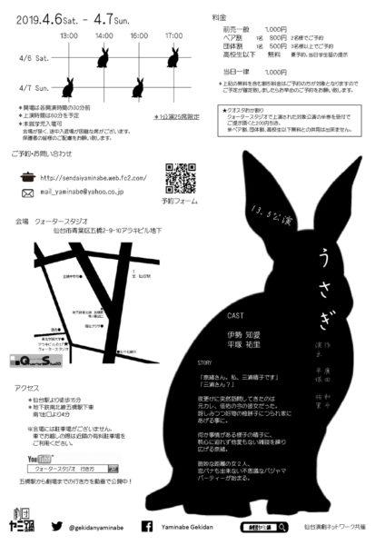 劇団ヤミ鍋13.5公演 『うさぎ』
