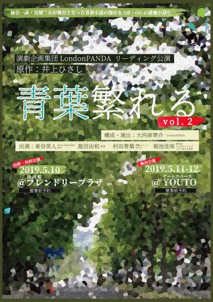 演劇企画集団LondonPANDA リーディング公演『青葉繁れる』 vol.2