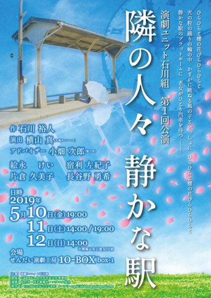 演劇ユニット石川組 第一回公演『隣の人々 静かな駅』
