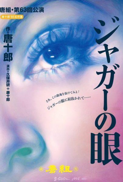 唐組 第63回公演 唐十郎'85名作選 『ジャガーの眼』石巻公演